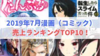 2019年 7月 漫画 コミック 売上 ランキング TOP10