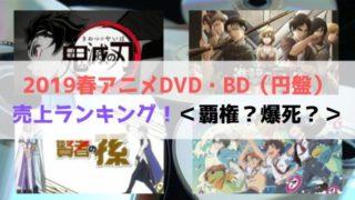 2019春アニメ DVD BD 円盤 売上 ランキング