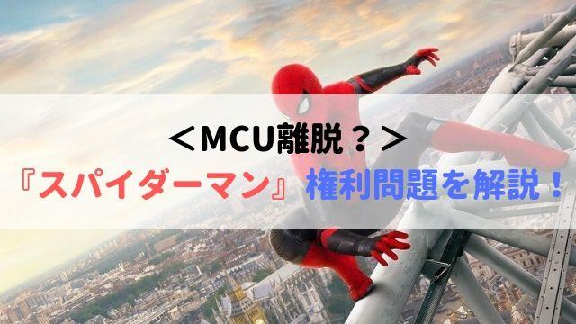 MCU離脱 スパイダーマン 権利問題 解説 ソニー ディズニー 悪い