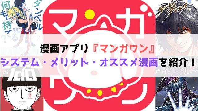 漫画アプリ マンガワン システム メリット オススメ漫画 紹介