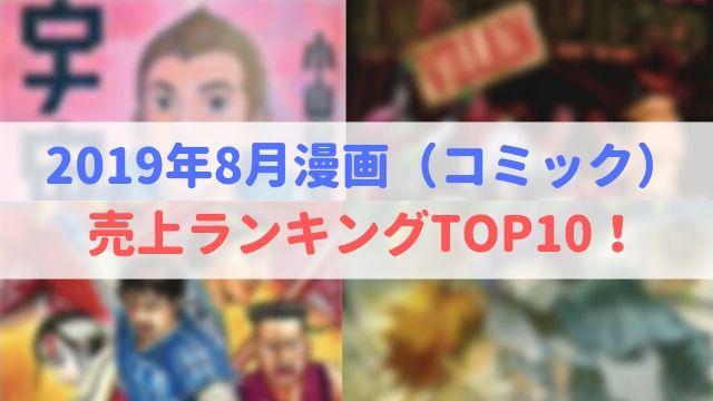 2019年8月 漫画 コミック 売上 ランキング top10
