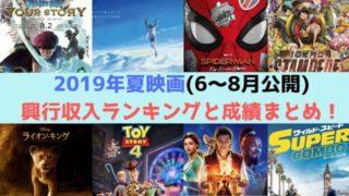 2019 夏 映画 興行収入 ランキング 成績 まとめ