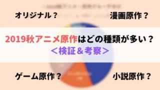 2019秋アニメ 原作 どの種類が多い? 検証 考察