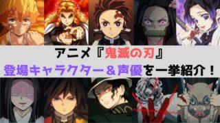 アニメ 鬼滅の刃 登場キャラクター 声優 一挙 紹介 劇場版 復習