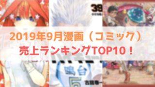 2019年9月 漫画 コミック 売上 ランキング TOP10!