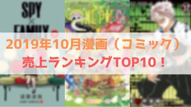 2019年10月 漫画 コミック 売上 ランキング TOP10