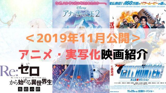 2019年11月 アニメ 実写化映画 紹介 10月映画 興行成績 振り返り
