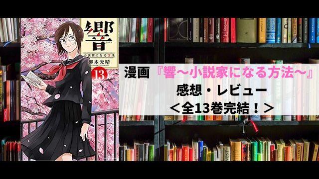 漫画 響 〜小説家になる方法〜 感想 レビュー 13巻完結