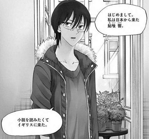 響 〜小説家になる方法〜 最終回