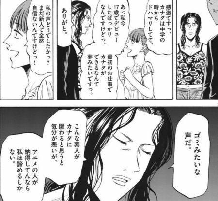 響 〜小説家になる方法〜 鏑木紫