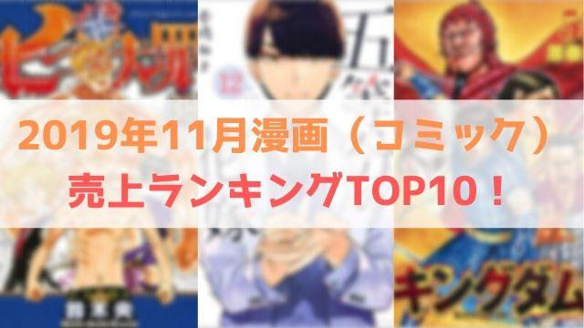 2019年 11月 漫画 コミック 売上 ランキング TOP10!