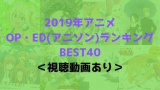 2019年 アニメ OP ED アニソン ランキング BEST40 視聴動画