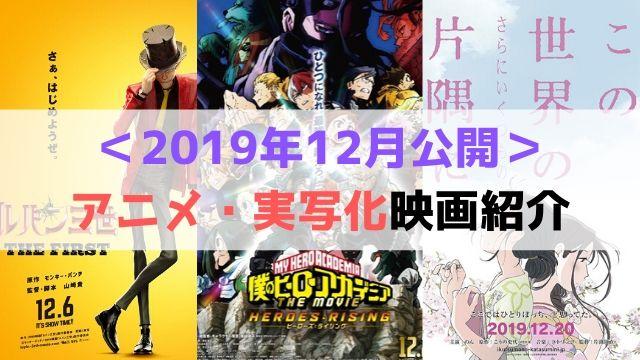 2019年 12月 公開 アニメ 実写化 映画 紹介