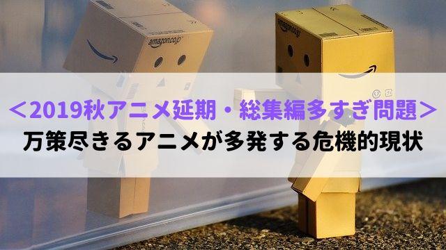 2019秋アニメ 延期 総集編 多すぎ問題