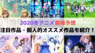 2020冬アニメ 覇権 予想 注目 作品 個人的オススメ 作品 紹介