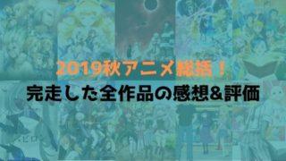 2019秋アニメ 総括 完走 作品 感想 評価 ランキング <全22作品>
