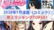 2019年7月漫画(コミック)売上ランキングTOP10!1位は貫録の漫画界のドン!