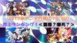 2019秋アニメ円盤(DVD/BD) 売上ランキング!<続編情報もあり>